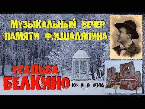 Ко и О #146 УСАДЬБА БЕЛКИНО ШАЛЯПИН THE MANOR BELKINO MUSICAL EVENING IN MEMORY of F. I. SHALYAPIN