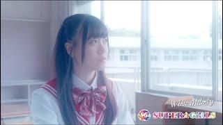 SUPER☆GiRLS / White Melody Music Video Short ver.