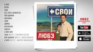 "ЛЮБЭ ""Свои"" 2009 [full audio]"