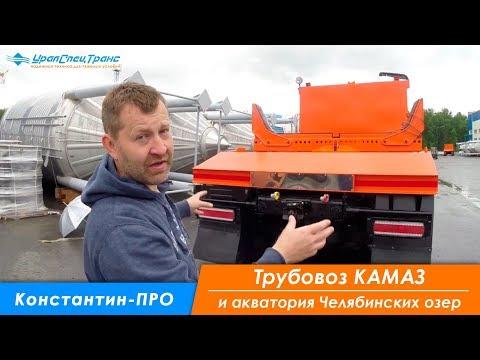 Константин-ПРО трубовоз Камаз по просьбе подписчиков и акваторию Челябинских озер.