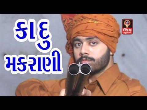 Kadu Makrani Original  Bhikhudan Gadhvi Gujarati Lok Sahitya Varta  Sorathi Baharvatiya