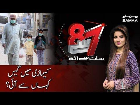7 Se 8 | Kiran Naz | SAMAA TV | 17 February 2020