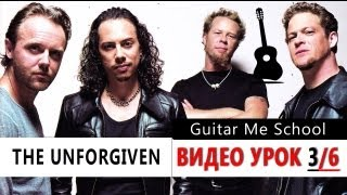 THE UNFORGIVEN на гитаре - Metallica - ВИДЕО УРОК 3/6
