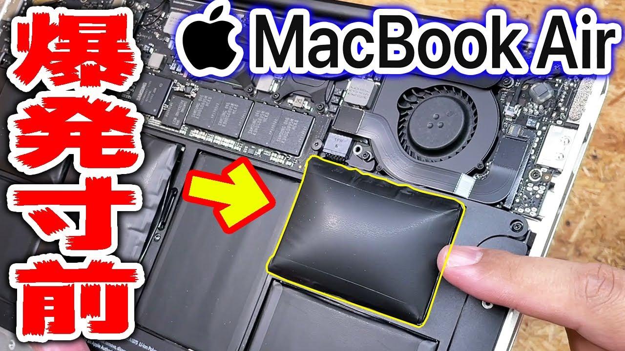 爆発寸前のMacBook Airを復活させる