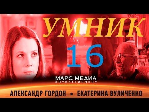 """Сериал """"Умник"""" - 16 серия (1 сезон)"""