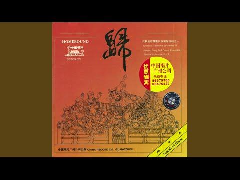 Purple Bamboo Melody (Zi Zhu Diao)