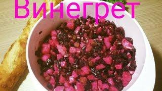 Салаты:  Винeгрет Овощной Салат | Natasha in the Kitchen