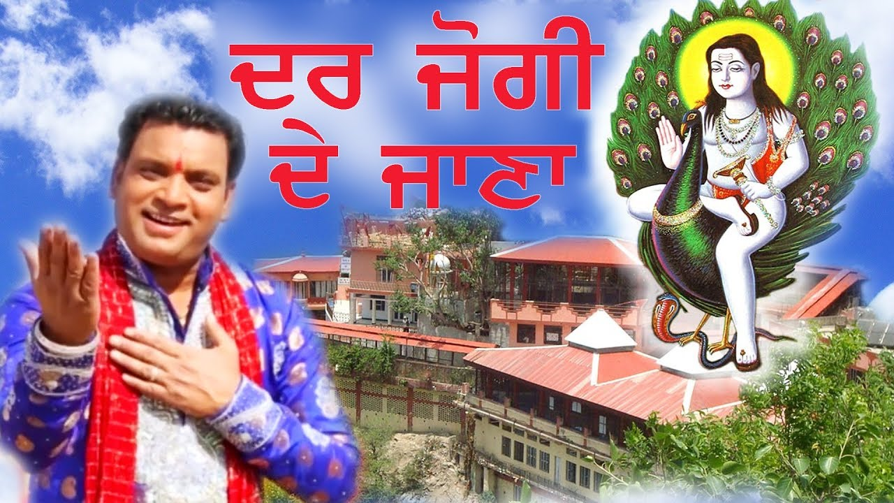 Latest Baba Balak Nath Songs 2020 | New Punjabi Devotional Songs HD | Balle Balle Tune Bhakti 2020