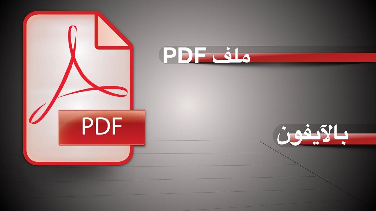 طريقة عمل ملف PDF من الآيفون بدون برامج