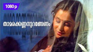 Thaamarakkannan | 1080p | Valsalyam | 𝐑𝐞𝐦𝐚𝐬𝐭𝐞𝐫𝐞𝐝 | Mammootty | Geetha | Siddique | Kaviyoor Ponnamma