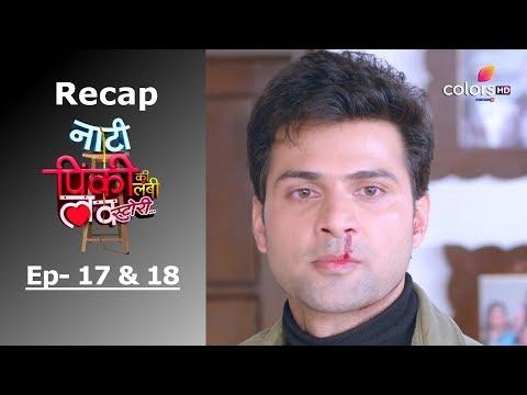 Naati Pinky Ki Lambi Love Story - Episode -17 & 18 - Recap - नाटी पिंकी की लंबी लव स्टोरी