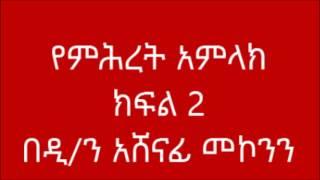 የምሕረት አምላክ ክፍል 2 ዲ/ን አሸናፊ መኮንን Ye Mihret Amlaq Part2  Deacon Ashenafi Mekonnen
