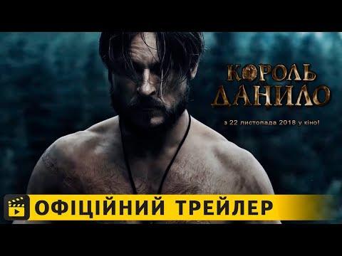трейлер Король Данило (2018) українською
