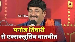 गानों के जरिए मनोज तिवारी ने आप, कांग्रेस पर बोला हमला, देखिए ये इंटरव्यू । Shikhar Sammelan 2019