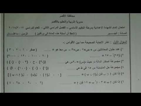 امتحان الجبر والإحصاء للصف الثالث الاعدادي الترم الثاني 2018