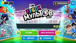 Кубок мультов: игровой процесс | Cartoon Network