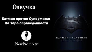 Бэтмен против Супермена: На заре справедливости Русский трейлер (Озвучка)