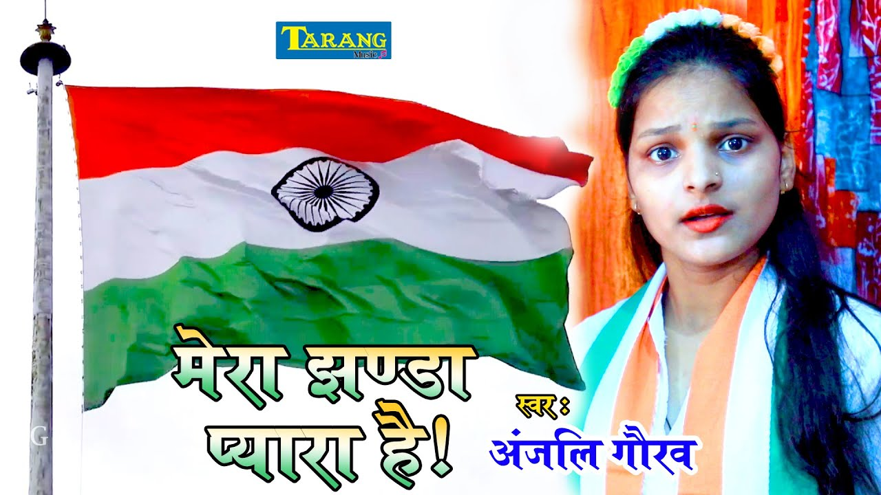 म र झण ड प य र ह द शभक त ग त 2020 Anjali Gaurav Deshbhakti Song Mera Jhanda Pyara Hai Youtube
