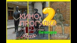 Кино-прогулка 2 12 стульев (Пятигорск)