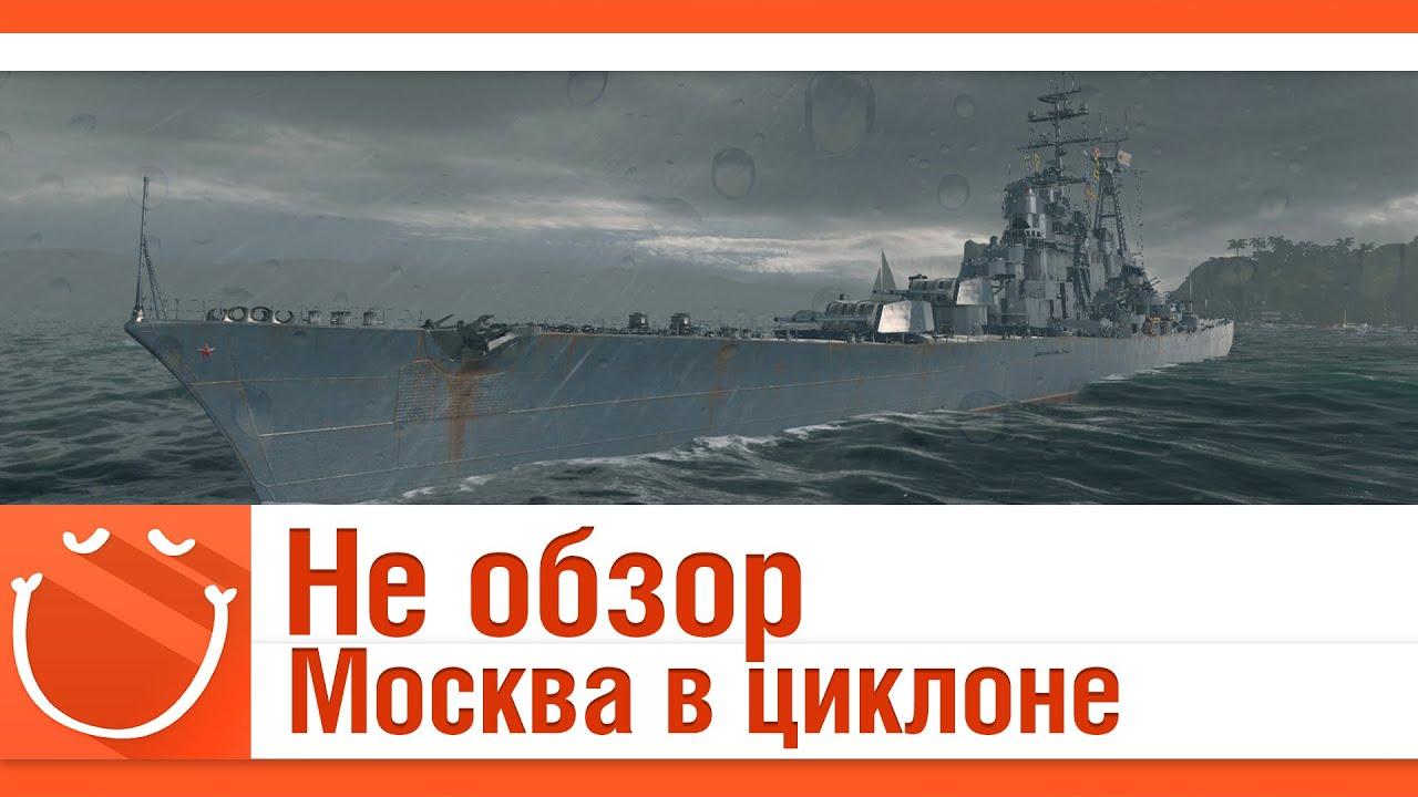 Не обзор. Москва в Циклоне.