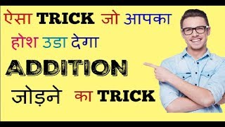 जोड़ का सबसे सरल तरीका   Addition tricks for large numbers in Hindi    Addition tricks for bank po