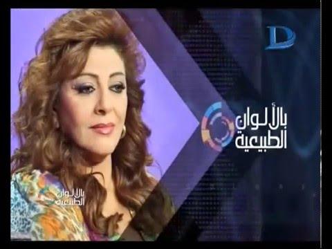 برنامج بالألوان الطبيعية مع نادية حسني حلقة بتاريخ 6/2/2016 HD / مشاهدة اون لاين