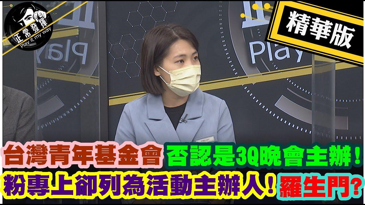【獨家爆料「正」在挖】台灣青年基金會否認是3Q晚會主辦! 音樂會粉專上卻列為活動主辦人? 羅生門?  @正常發揮  精華版