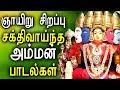 Sunday Special Amman Powerful Padal | Muthu Mariamman Padalgal | Best Tamil Devotional Songs