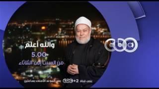 انتظرونا… من السبت الى الثلاثاء في والله اعلم في تمام 5 مساءً على سي بي سي