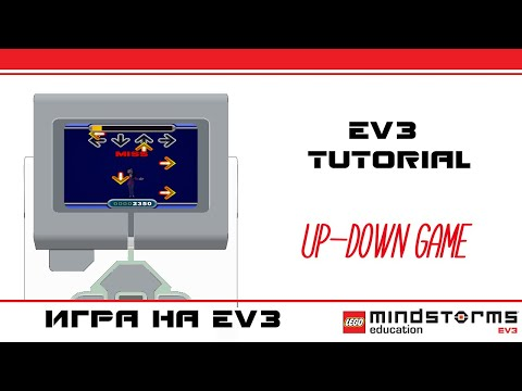 КРУТАЯ ИГРА НА LEGO MINDSTRORMS EV3. UP-DOWN GAME. CHALLENGE
