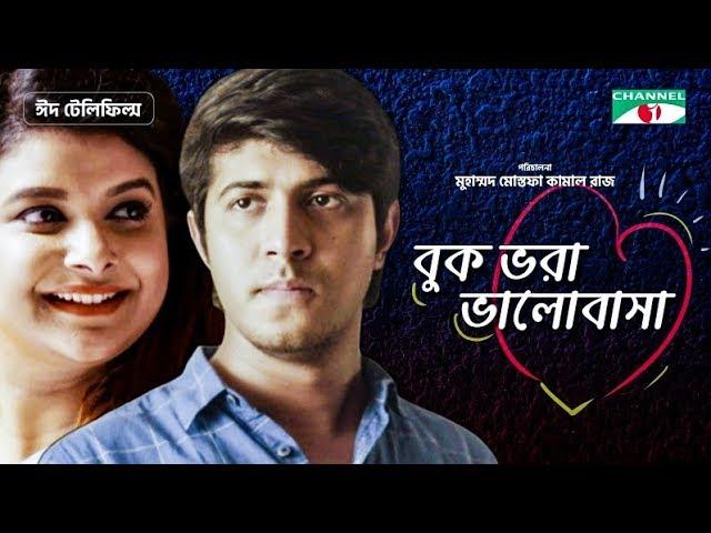 Buk Vora Bhalobasha | Eid Telefilm 2019 | Tawsif Mahbub | Sabnam Faria | Channel i TV