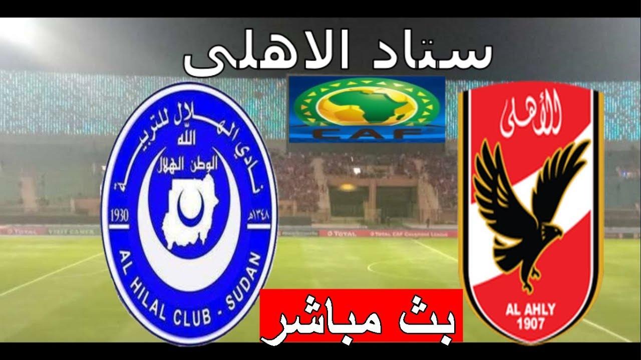 بث مباشر مباراة الاهلى والهلال السودانى فى دورى ابطال افريقيا 2019
