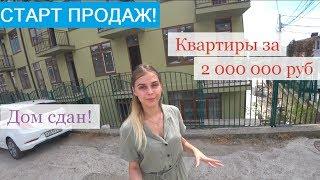 Старт продаж! Квартиры в Сочи за 2 млн. Недорогие квартиры в Сочи. Доступная недвижимость в Сочи.