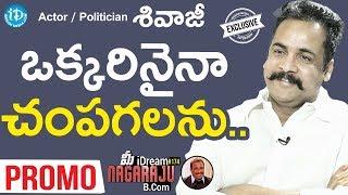 Actor/Politician Sivaji Exclusive Interview - Promo    మీ iDream Nagaraju B.Com #174