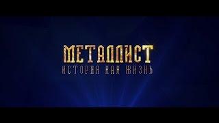 Официальный трейлер д/ф «Металлист. История как жизнь».