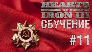 (KussTV) Heart of iron 3 - обучение-11/5(CCCР)
