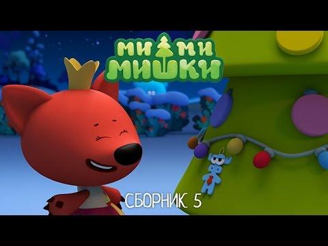 Ми-ми-мишки все серии подряд / Новый сборник мультиков/Серии 31- 40