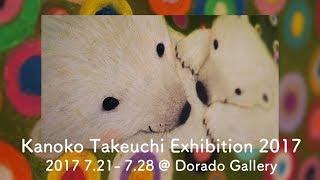 竹内香ノ子 個展 2017 @ Dorado Gallery