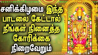 Listen The Songs cure your all problems | Powerful Srinivasa Padagal | Best Tamil Devotional Songs