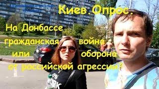 Киев. Опрос. В Украине гражданская война или оборона от российской агрессии?