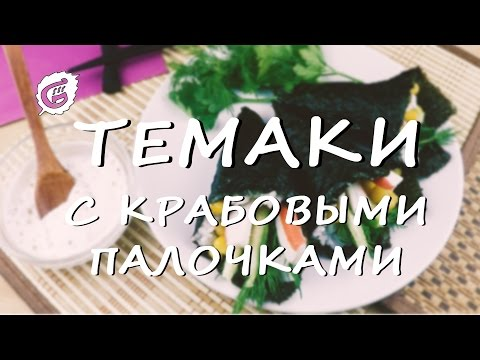 Суши и роллы — рецепт, видео на Едим ТВ