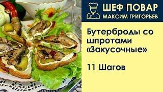 Бутерброды со шпротами «Закусочные» . Рецепт от шеф повара Максима Григорьева