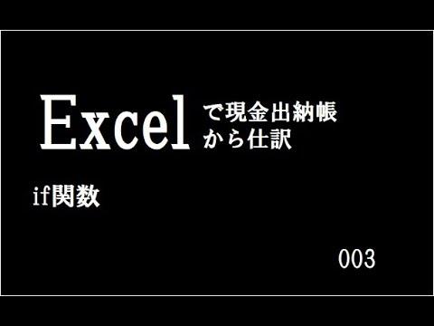 if関数で現金出納帳から仕訳作成(実務では不要の処理ですが。。)【Excel/エクセル】