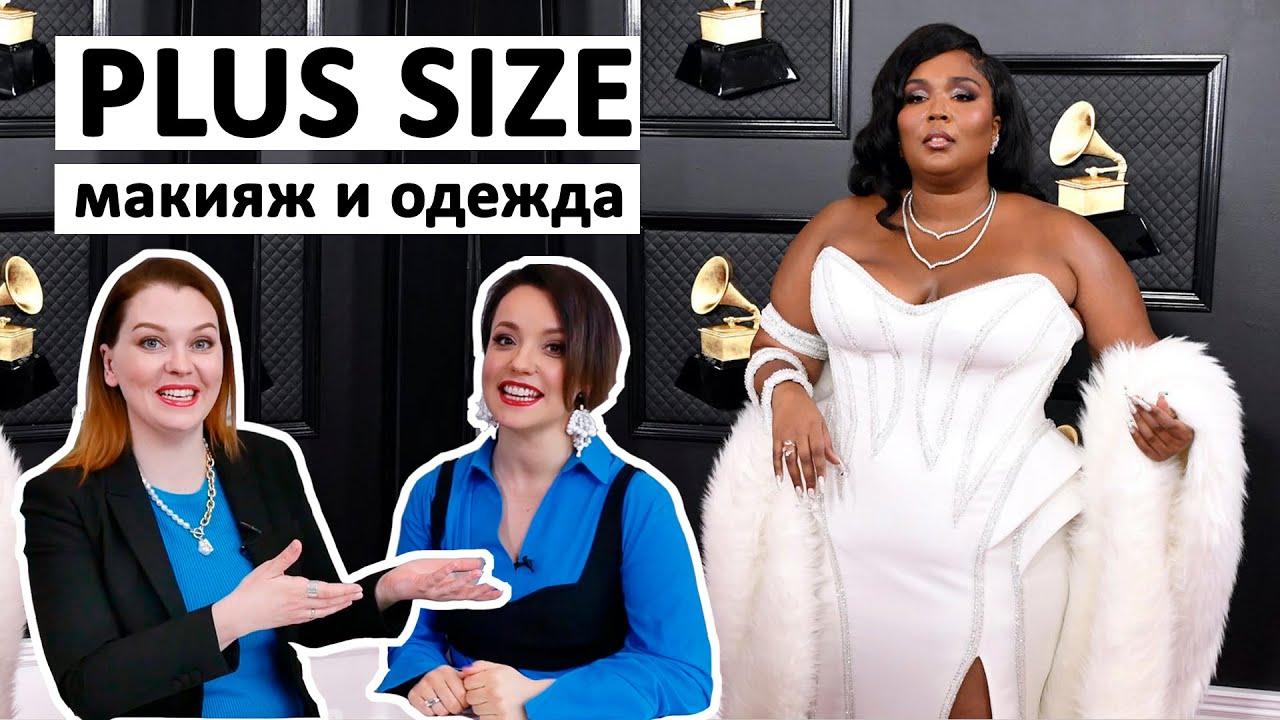 Секреты макияжа и одежды для девушек +SIZE (коррекция круглого лица и пышных форм) Lizzo