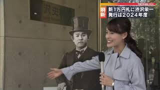 政府は4月9日、1万円、5千円、千円の紙幣のデザインを全面的に刷新する...