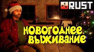 Rust - Новогоднее Выживание Соло. Раст игра.