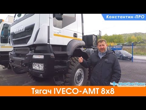 Седельный тягач IVECO-АМТ 733910, 8х8