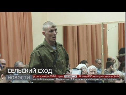 Сельский сход. Новости. 03/02/2020. GuberniaTV