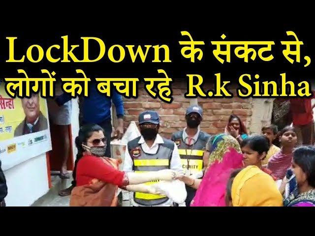 SIS और RK Sinha की मदद से Bihar के लोगों को दी जा रही है राहत सामग्री | HS NEWS । Corona update