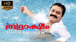 Rudraksham Malayalam Full movie | Action movie | Suresh Gopi